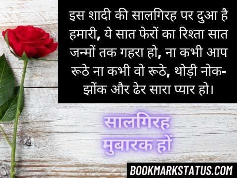 happy marriage anniversary bhaiya bhabhi sm