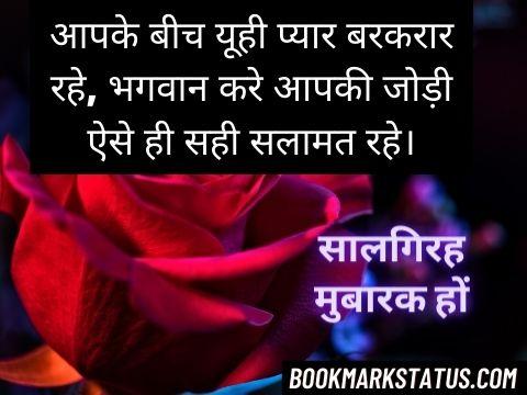 happy marriage anniversary wishes for bhaiya and bhabhi in hindi