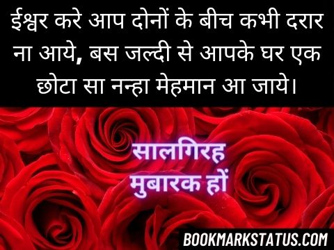marriage anniversary quotes for bhaiya and bhabh