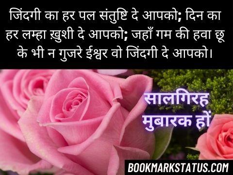 wedding anniversary wishes for bhaiya and bhabhi
