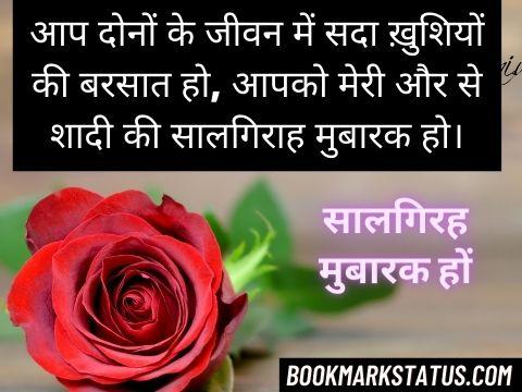 anniversary status bhaiya bhabhi