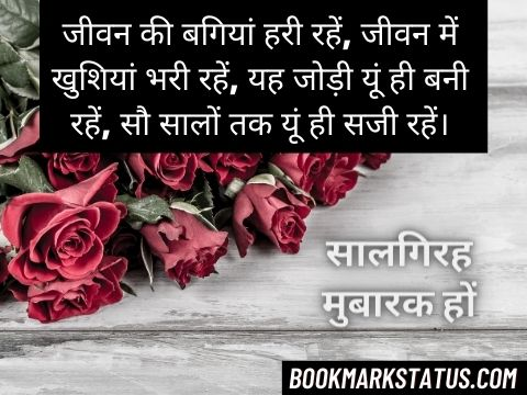 bhabhi anniversary wishes