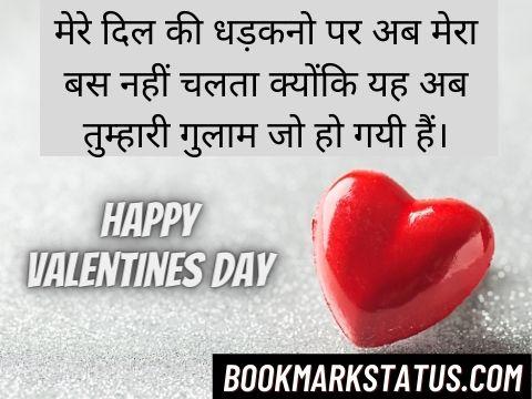 valentine day sms in hindi
