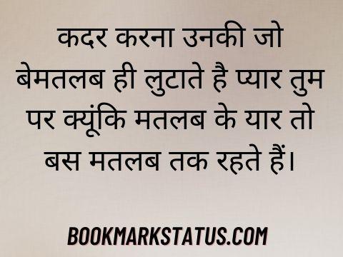 heart touching best shayari in hindi