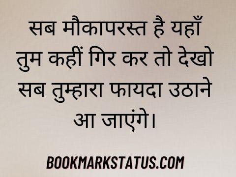 heart touching shayari in hindi for lover
