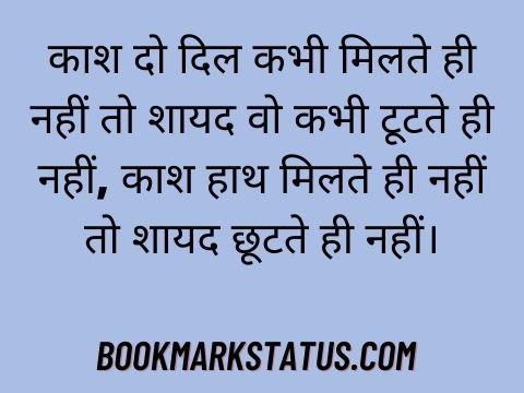 judai ki shayari in hindi