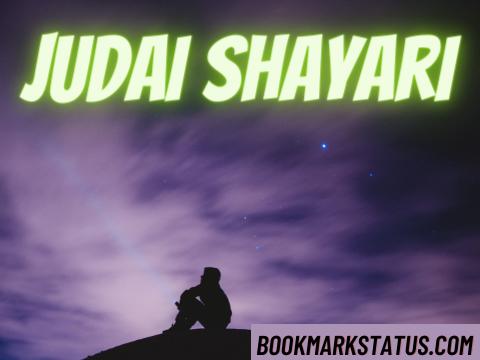 34+ Judai Shayari in Hindi