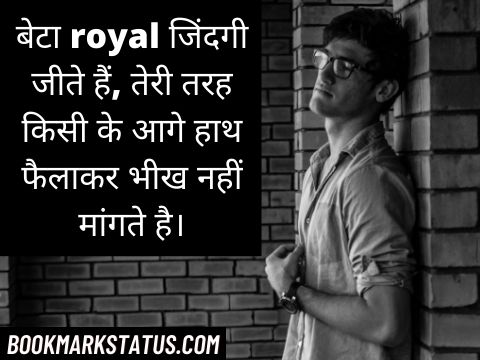 best king shayari in hindi