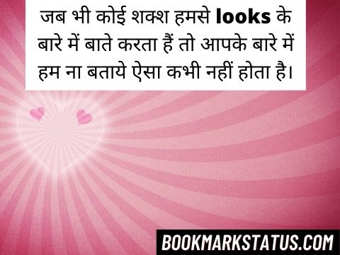 nice look shayari in hindi