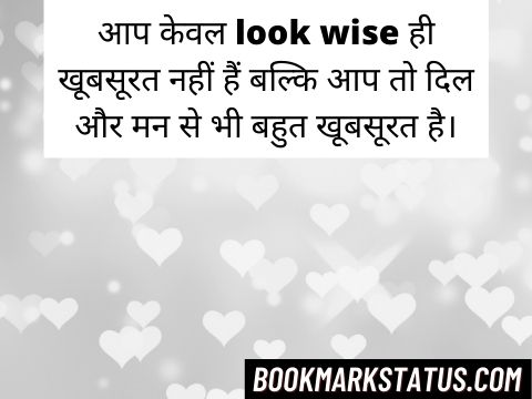 look shayari in hindi