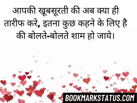 attractive shayari in hindi