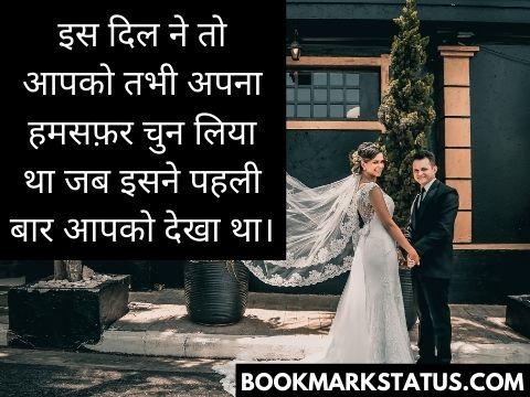 shadi status in hindi