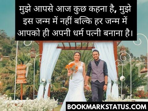 marriage shayari in hindi