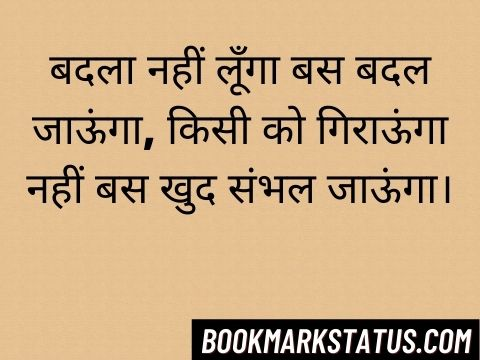 Move On Quotes in Hindi