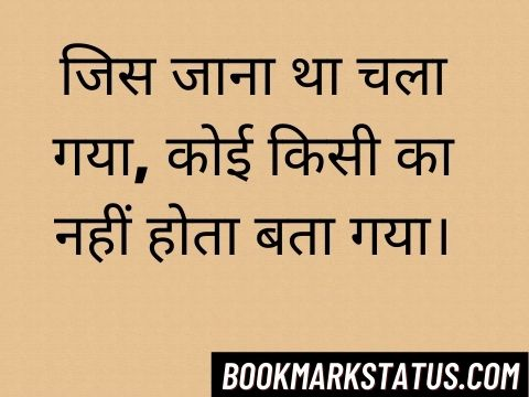 move on quotes for girl in hindi