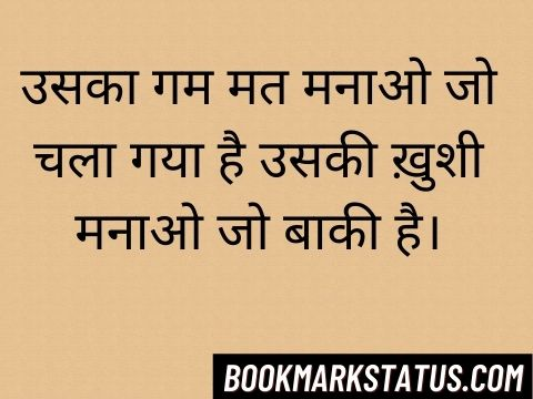 relationship move on quotes in hindi