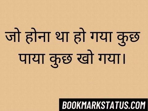 move on quotes after break up in hindi