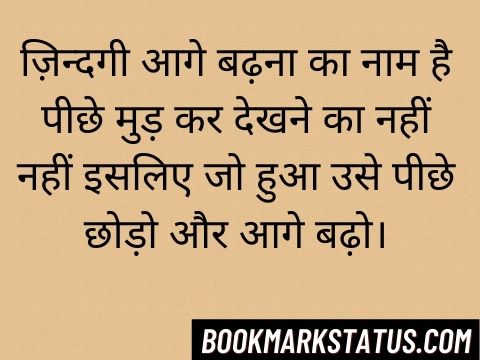 quotes about breakups and moving on in hindi 20
