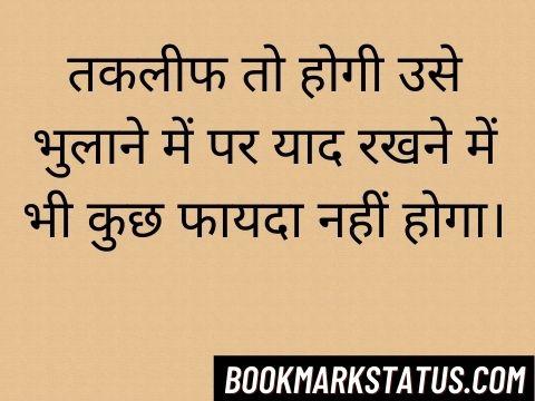 move on status in hindi