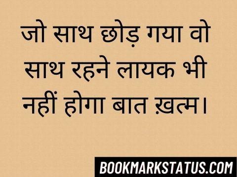 move on shayari in hindi