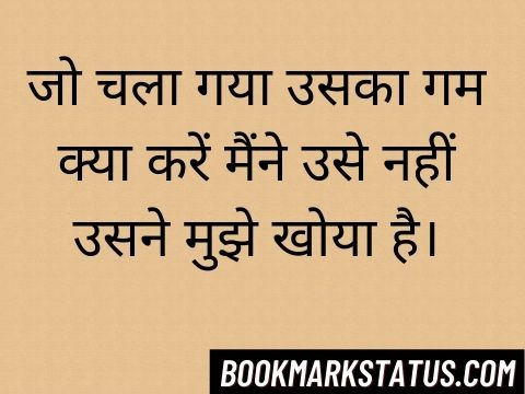 life based quotes in hindi
