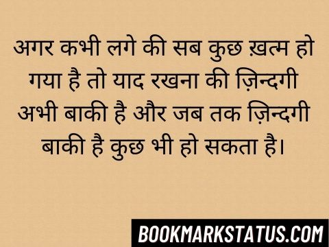 move on quotes in hindi 2 line