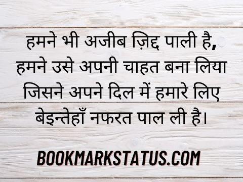 nafrat bhari shayari