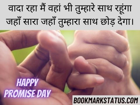 promise day short quotes