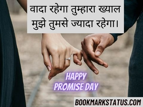 love promise status in hindi