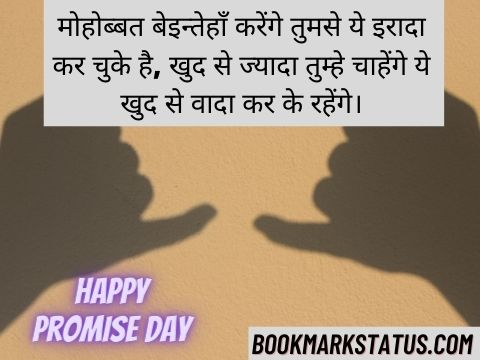 promise day lines in hindi