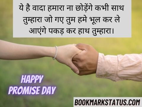 promise day quotes for husband in hindi