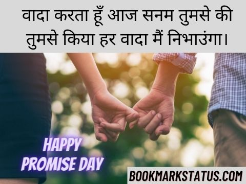 promise day msg for girlfriend in hindi