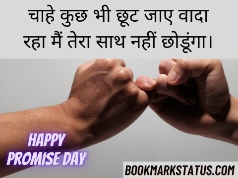 promise day images in hindi