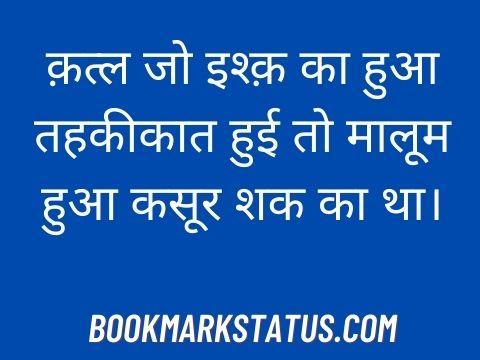 shak status in hindi