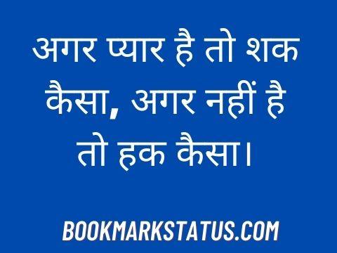 shak karne wala
