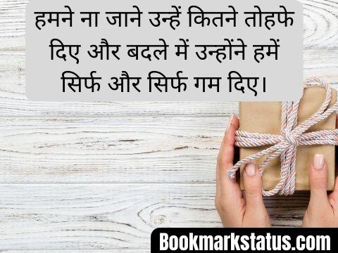 tohfa shayari in hindi