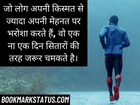 mehnat shayari in hindi 2 line