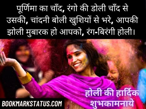 holi messages in hindi 2021