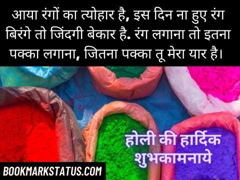होली wishes in hindi