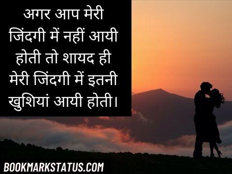 two line pure love love status in hindi