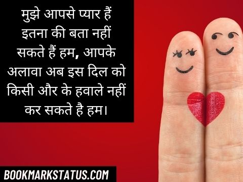 love status two line