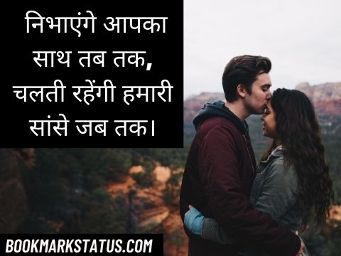 love line status in hindi