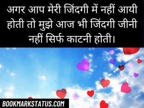 heart touching love status in hindi 2 line