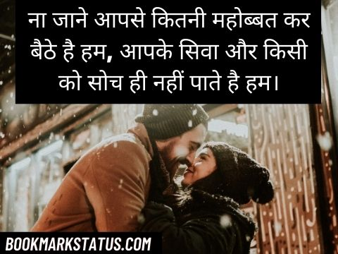 two line love status in hindi
