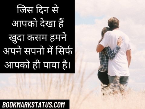 2 line romantic shayari in hindi