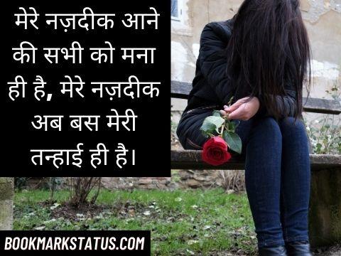 alone life sad shayari hindi