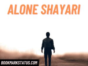 79+ Alone Shayari – (अकेलेपन पर शायरी)