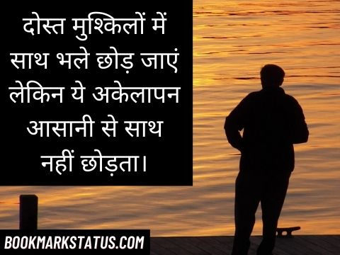 alone sms in hindi