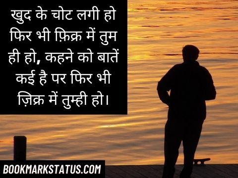 alone shayari in hindi for friend