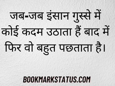 angry shayari in hindi